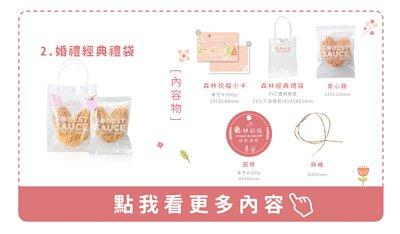wedding-gift-heart-shape