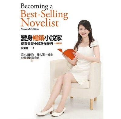 變身暢銷小說家