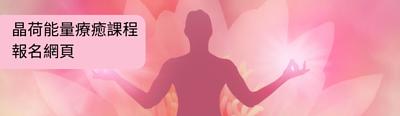晶荷能量療癒課程-擴大療癒法-天使靈氣-大天使綜合能量療法