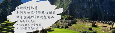 美洲聖地花精-祕魯印加聖地花精