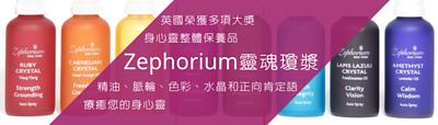 zephorium靈魂瓊漿彩虹乳液
