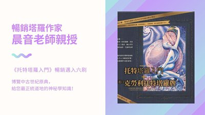 暢銷塔羅作家 晨音老師親授 《托特塔羅入門》暢銷邁入六刷 博覽中古世紀原典, 給您最正統道地的神秘學知識!