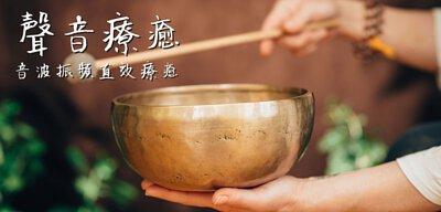 西藏頌缽療癒音叉管鐘聲音療癒