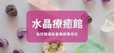 水晶療癒石滾石專賣 晶荷水晶療癒館