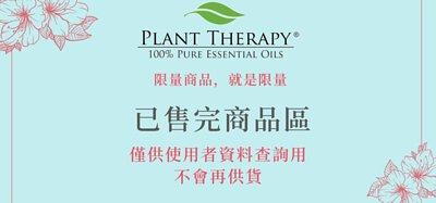 plant therapy精油芳香療法已售完商品