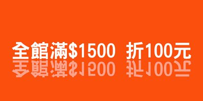 加入會員全館滿1500現折100元