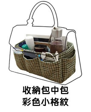 擁有專利U型版的包中包 袋中袋