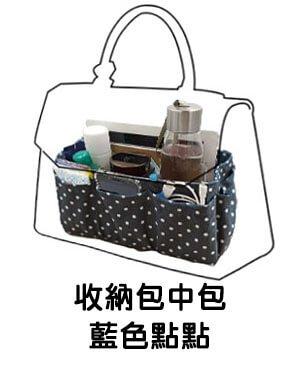 側背包也可以用的包中包 小款
