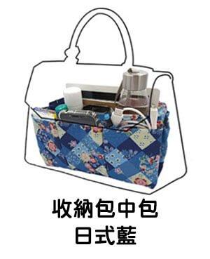 可客製化的包中包收納包