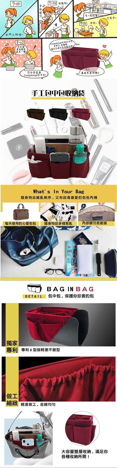 收納袋中袋 包中包