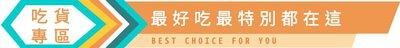 農家許媽媽韓式泡菜 海帶芽湯包 糖醋醬 鹹蛋黃醬 克洛浦沖泡豆漿粉