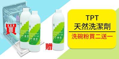 TPT 洗碗機專用清潔劑 環保清潔劑 不添加螢光劑 洗碗粉買二送一