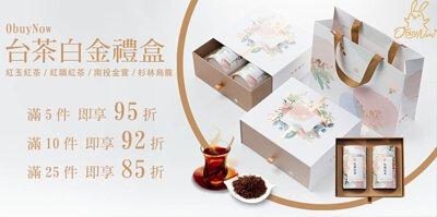 茶葉禮盒 伴手禮 年節送禮