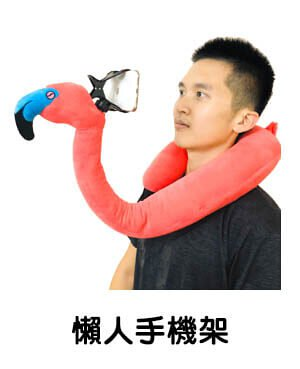 懶人專屬手機架 頸枕式手機架 U型枕手機架