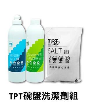 TPT洗碗機專用清潔劑 無螢光劑洗碗粉 無防腐劑光潔劑 海鹽萃取軟化鹽 台灣製 TPT