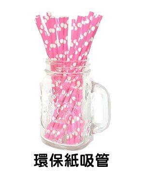 紙吸管 台灣現貨 環保吸管