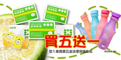 到歐必買買檸檬大叔純檸檬磚五盒就送環保隨身水瓶乙個