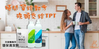 TPT洗碗粉 TPT光潔劑 TPT軟化鹽 洗碗機專用清潔劑 洗碗機專用洗碗粉 無螢光劑 無防腐劑 天然萃取