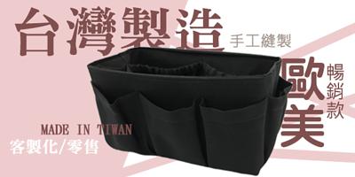 收納袋中袋 包中包 包包整理袋 包包內層整理袋