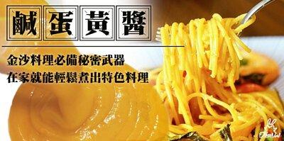 鹹蛋黃醬 憶霖 金沙料理必備醬料 鹹蛋醬