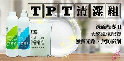 TPT環保愛地球 洗碗機專用清潔劑 洗碗機 光潔劑 亮潔劑 軟化鹽