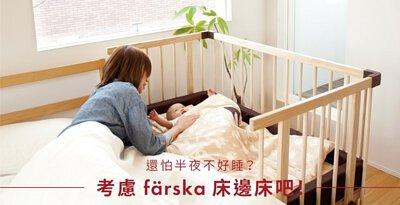 farska嬰兒床 嬰兒成長床