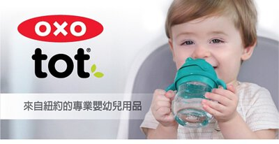 OXO TOT 兒童學習餐具