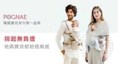 POGNAE 韓國嬰兒背巾第一品牌