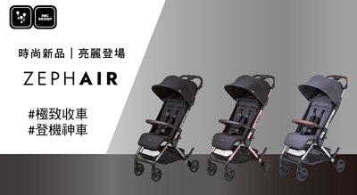ABC Design 德國高性能嬰兒推車第一品牌