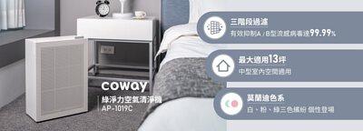 Coway總代理公司貨|空氣清淨機