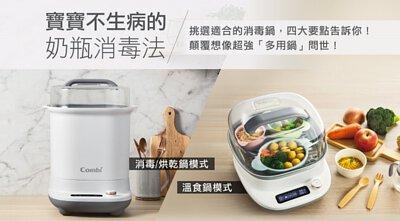Combi GEN3消毒溫食多用鍋+奶瓶保管箱