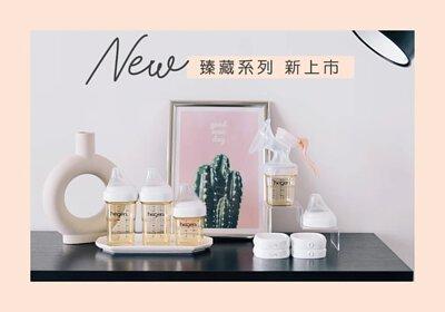hegen 祝賀新生奶瓶安心禮 |臻藏系列 (附手動擠乳器)