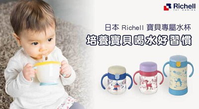Richell|日本利其爾|水杯全系列品牌 寶寶水杯
