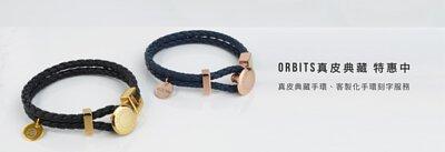 Aholic ORBITS真皮典藏手環