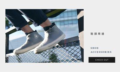 Aholic 鞋類周邊商品