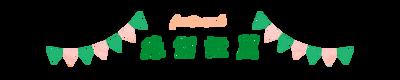 DOMI綠然推薦