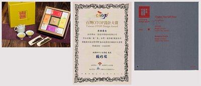 喜堂 遊茶趣禮盒 (金萱+翠玉+四季春+鐵觀音+文山包種茶茶糖)