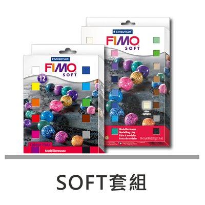 FIMO-SOFT套組
