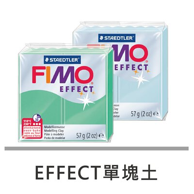 FIMO-EFFECT單塊土