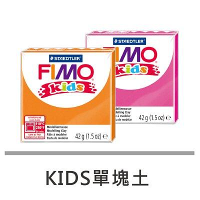 FIMO-KIDS單塊土