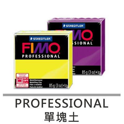 FIMO-professional單塊土