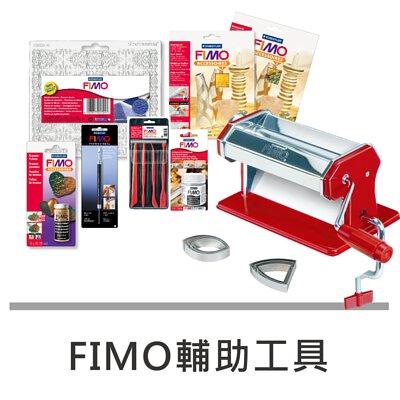 FIMO-輔助工具
