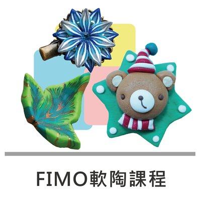 FIMO軟陶課程