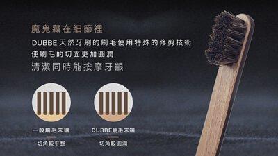 DUBBE 天然牙刷,環保牙刷,木牙刷