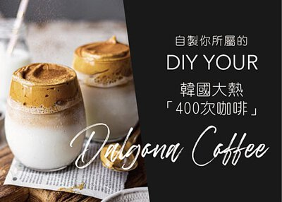 coffee,coffee beans,ground coffee,coffee capsule,dalgona coffee,400次咖啡,雲朵咖啡,膠囊咖啡,咖啡豆,咖啡粉,咖啡,食譜,recipe