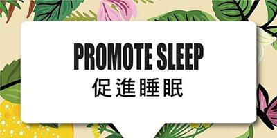促進睡眠,助眠,失眠,純素,有機,親環境,花草茶,茶,保健,養生,花茶,茶,eco friendly,vegan,Heath & Heather,Organic,tea,teabags,Wellbeing