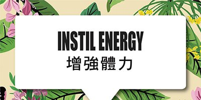 增強體力,活力,純素,有機,親環境,花草茶,茶,保健,養生,花茶,茶,eco friendly,vegan,Heath & Heather,Organic,tea,teabags,Wellbeing