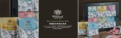 whittard,whittard of chelsea,alice in wonderland,愛麗絲夢遊仙境
