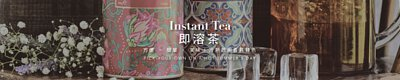 Whittard,Whittard of Chelsea,whittard hong kong,whittard香港,Tea,Hot Chocolate,茶,朱古力,水果茶,花草茶,natural ponti,ponti,ponti trading