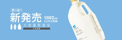 milk鮮乳鮮奶